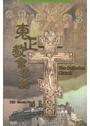 東正教會導論--道風譯叢20