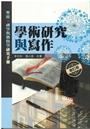 學術研究與寫作(增訂版)