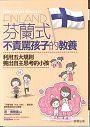 芬蘭式不責罵孩子的教養-利用五大規則養出自主思考的小孩