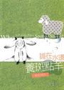 誰在水邊養斑點羊