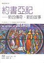 聖經信息系列-約書亞記/新的傳奇.新的故事