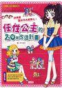 漫畫兒童卡內基9:任性公主的20個改造計畫