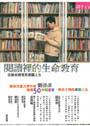 閱讀裡的生命教育-從繪本裡預見美麗人生