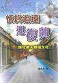 慎終追遠迎復興--轉化華人祭祖文化