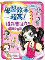 漫畫兒童卡內基29:學習效率超高!提升專注力的40個小秘訣