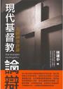 現代基督教論辯-系統神學評論