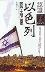 認識以色列-民族、土地、國家