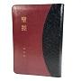 聖經/SR68ARTIZ6.1/(黑紅/金)皮面雙拼拉鍊索引
