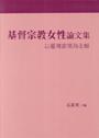 基督宗教女性論文集