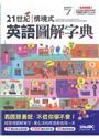 21世紀情境式英語圖解字典 全新擴編版