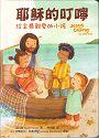 耶穌的叮嚀-給主最親愛的小孩
