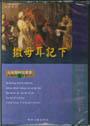 撒母耳記下有聲書(3CD)-不含書