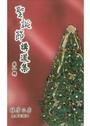 聖誕節講道集(第一輯)