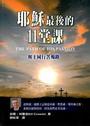 耶穌最後的11堂課-與主同行苦殤路
