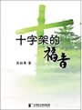 十字架的福音