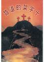 十字架的道路