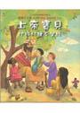 上帝寶貝--地球村繪本聖經