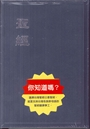 聖經/CU63ABU/神版硬面藍