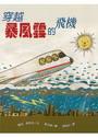 穿越暴風雲的飛機-兒童生命教育系列43