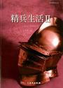 精兵生活(2)-雙翼養育系列