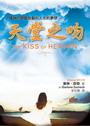 天堂之吻-讓神的恩寵啟動你人生的夢想