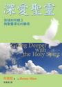 深愛聖靈-信徒如何建立聖靈深交的關係