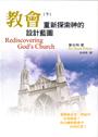 教會(下)重新探索神的設計藍圖