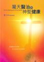 屬天醫治與神聖健康CD(20片)
