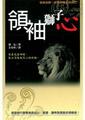 領袖獅子心