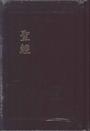 聖經/SR63ARTI1.1/精裝和合本姆索紅字(黑金)
