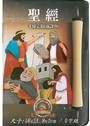 聖經(新譯本)7系列-手繪彩圖膠皮精裝