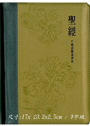 聖經(新譯本)7系列-手繪彩圖膠皮面拉鍊拇指索引 (買一送一到9/30為止)