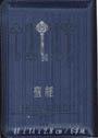 聖經/和合本3系列-靛藍儷皮拉鍊銀邊