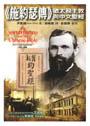 施約瑟傳--猶太裔主教與中文聖經