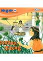 睡夢鄉(39)書+CD/好姊姊米利暗