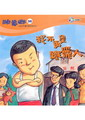 睡夢鄉(36)書+CD/我不再是鐵籠人
