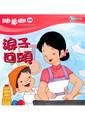 睡夢鄉(29)書+CD浪子回頭