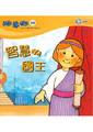 睡夢鄉(25)書+CD智慧的國王
