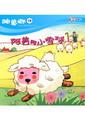 睡夢鄉(19)書+CD/阿善與小雪球