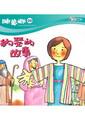 睡夢鄉(20)書+CD/約瑟的故事