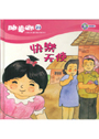 睡夢鄉(23)書+CD/快樂天使
