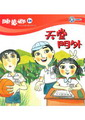 睡夢鄉(24)書+CD/天堂門外
