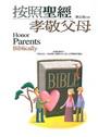 按照聖經孝敬父母