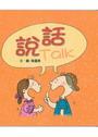 說話-童畫書