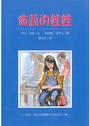 依莉的娃娃-兒童生命教育32