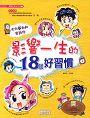 漫畫兒童卡內基1:影響一生的18個好習慣