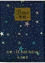 聖經/CU35ASTR(星光版)