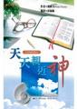 天天親近神-心領神會讀聖經