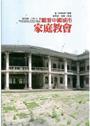 觀看中國城市家庭教會