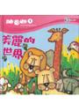 睡夢鄉(01)書+CD/美麗的世界